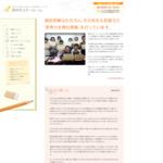 思考力を育む学習塾「西村セミナールーム」 サイトのキャプチャー画像