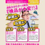 【検品会社】大阪検品加工センター サイトのキャプチャー画像