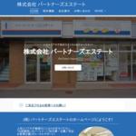 株式会社パートナーズエステート 【長野県上田市・不動産会社】 サイトのキャプチャー画像
