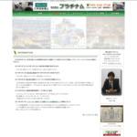 プラチナム|三井住友海上の海外旅行保険