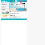 かつらのポワル大阪・奈良・和歌山・米子 サイトのキャプチャー画像