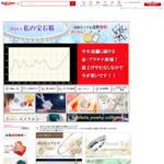 私の宝石箱楽天市場店 サイトのキャプチャー画像