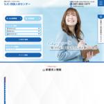 香川(高松)の派遣は四国人材センター サイトのキャプチャー画像