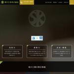 熱交換器の専門メーカー【境川工業株式会社】 サイトのキャプチャー画像
