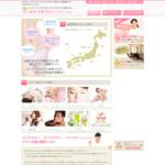 サロンのポータルサイト おすすめサロンナビ サイトのキャプチャー画像