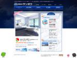 十和田市不動産サンポウ 賃貸・土地・中古住宅 サイトのキャプチャー画像