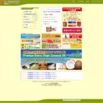 速効薬 吉田整骨院製薬所 サイトのキャプチャー画像