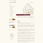 木の温もりの新築デザイン住宅 -四季の家工房- サイトのキャプチャー画像