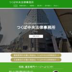 つくば中央法律事務所・相続遺言 【 茨城県つくば市 】 サイトのキャプチャー画像