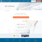スパイラルの田中のCOSMIC-コスミック- サイトのキャプチャー画像