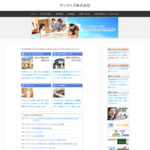 太陽光発電、注文住宅のサンライズ株式会社のHP サイトのキャプチャー画像