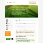 思考力を育む学習塾「泰成スクール」 サイトのキャプチャー画像