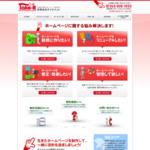 千葉県千葉市のホームページ制作会社テイクイット サイトのキャプチャー画像