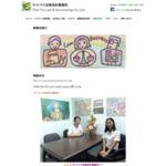 タイ 進出コンサルタント、弁護士、会計士 - タイ トライ   サイトのキャプチャー画像