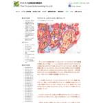タイ 文化・アート・社会・生活 情報 ブログ- タイ トライ  サイトのキャプチャー画像