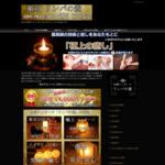 出張マッサージ 品川 【東京 リンパの壺 (ツボ)】  サイトのキャプチャー画像