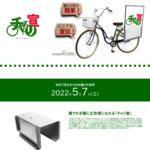 自転車看板広告のチャリ宣 サイトのキャプチャー画像