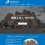 税理士法人 VERTEX (ベルテックス) 【 八王子市 】 サイトのキャプチャー画像