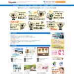 神戸ホームページ・WEB制作 ユーシステム