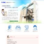 税理士法人ティータック サイトのキャプチャー画像