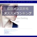 ひげ脱毛ランキング広島! サイトのキャプチャー画像