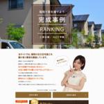福岡で家を建てよう!完成事例工務店ランキング サイトのキャプチャー画像