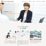 神戸市東灘区|古川ゆかり税理士事務所 サイトのキャプチャー画像