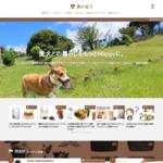 犬の便利グッズ・お役立ち情報満載!【犬ハピ】 サイトのキャプチャー画像