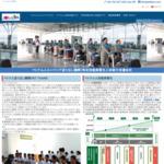 ベトナム人技能実習生送り出し機関 サイトのキャプチャー画像