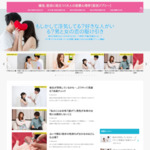 婚活、恋活に役立つ!大人の恋愛心理学【恋活ジプシー】 サイトのキャプチャー画像