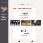 """八千代高校鼓組・和太鼓と篠笛のアンサンブル""""2""""  サイトのキャプチャー画像"""