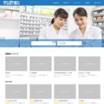 看護師求人転職お祝い金ハッピネス サイトのキャプチャー画像