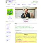 福岡市博多区「マハロ整体ルーム」腰痛・膝痛 サイトのキャプチャー画像
