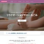 リラクゼーションサロン なごみ サイトのキャプチャー画像