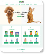 http://www.lion-pet.jp/
