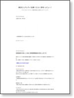 東京ピュアレディ 評判 レビュー