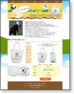 犬の糞害を減らしましょう 啓発バッグ「犬のフン害」