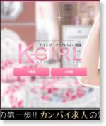 京橋の高収入アルバイト求人情報「京阪ガール」