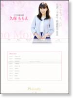 久保百恵(くぼももえ)公式サイト│もっと八戸宣言!