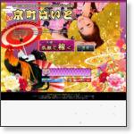 【京町ばいと】 京都のアルバイト情報