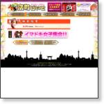 【先斗町】 アルバイト情報「京町ばいと」