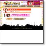 【八幡】 アルバイト情報「京町ばいと」