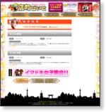 【京町ばいと】 京都のラウンジ求人情報