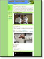 護身と健康の古武術教室 八光流柔術名古屋道場