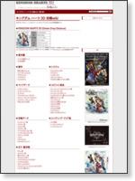 キングダム ハーツ 3D 攻略wiki