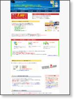 ホームページ制作の格安サービス|楽々サイトメーカー