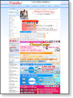 WEB用ソフト CGI、PHP、JavaScriptの開発