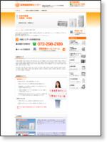 大阪府での業務用冷凍・冷蔵庫の買取