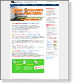 格安、激安のホームページ制作