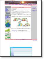 【SEOランド】は検索エンジン最適化を応援